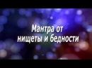Сильная мантра от бедности! Слушать всем! Читает А. Дуйко видео эзотерика бесплатно.