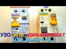 УЗО или ДИФ автомат что выбрать Секреты качественного электромонтажа
