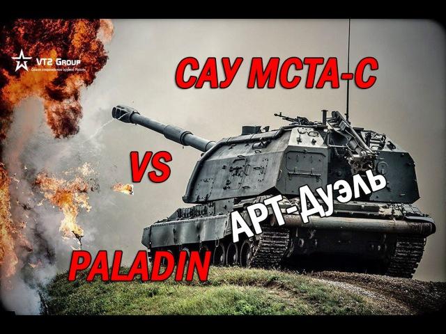 САУ МСТА-С vs Paladin | АРТ Дуэль