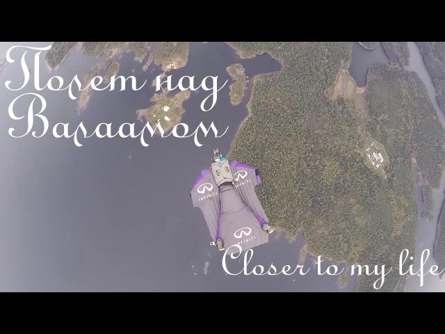Полёт над Валаамом Valaam closer to my life