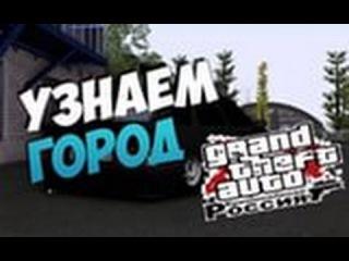 Гта Криминальная россия (по сети) #2 Узнаем Город
