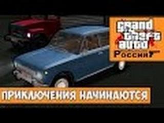Гта Криминальная россия (по сети) #1 Приключения начинаються