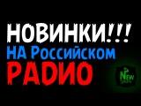 Последние новинки Europa Plus, DFM и Radio Record. Хиты русских песен на радио
