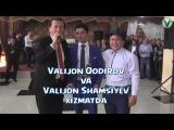 Valijon Qodirov va Valijon Shamsiyev - Xizmatda | Валижон Кодиров ва Валижон Шамсиев - Хизматда