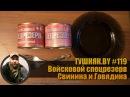 ТУШНЯК.BY 119 - Войсковой спецрезерв Свинина и Говядина