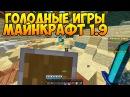 ЛУЧШИЙ СЕРВЕР ДЛЯ ГОЛОДНЫХ ИГР В МАЙНКРАФТ 1.9 !