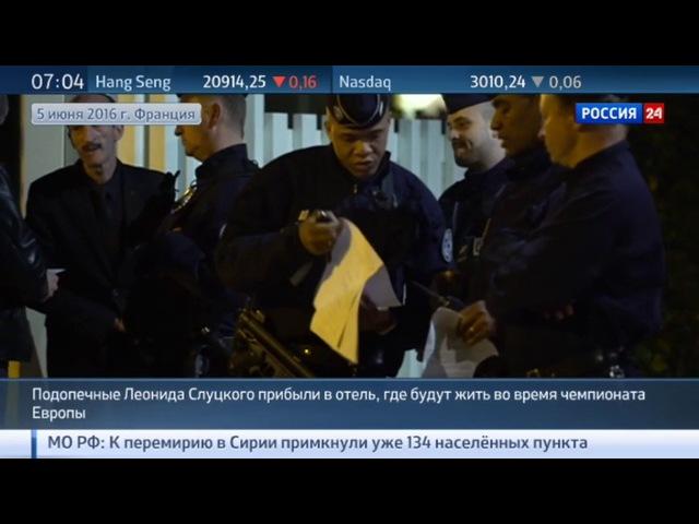 Круасси-сюр-Сен принял VIP-гостей: российские футболисты прибыли на свою базу во Франции