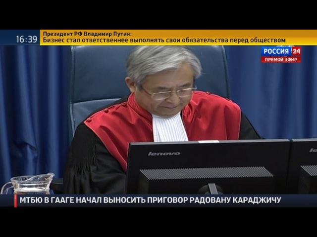 Трибунал начал оглашать приговор Радовану Караджичу