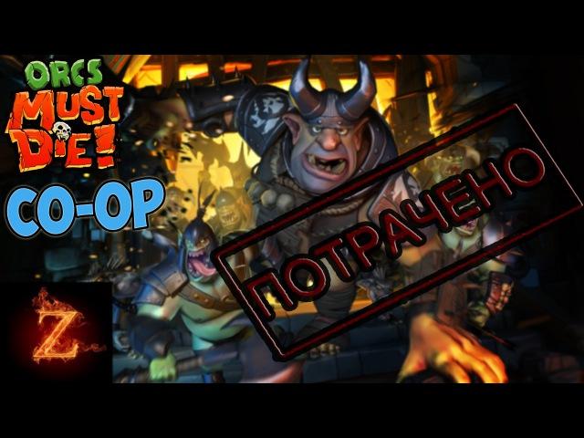 Прое*али | CO-OP Прохождение Orcs Must Die 2 - Часть 5