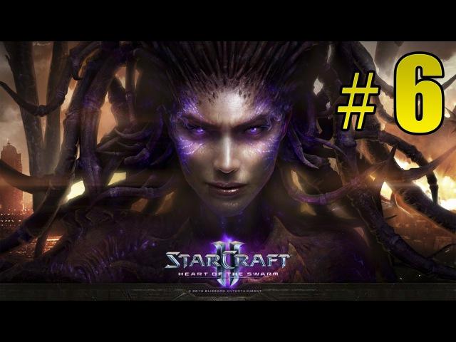 Прохождение Starcraft 2: Heart of the Swarm - Эвалюция Зерлинга 5