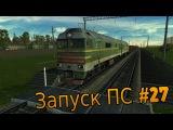 Запуск ПС в TRAINZ 2012 #27 / 2ТЭ121-021