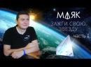 Космос в кармане кто и как делает спутник Маяк ч 1 Александр Шаенко