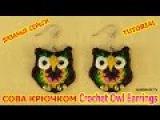 ВЯЗАНЫЕ СЕРЬГИ СОВА КРЮЧКОМ HOW TO CROCHET OWL EARRINGS instruction