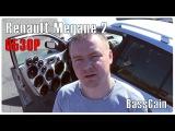 Обзор Renault Megane 2. Улан-Удэ. #BassGain
