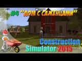 Construction simulator 2015 #4 ДОМ С САЖЕНЦАМИ