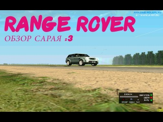 AmazingRP |Обзор на Range Rover Sport | Review on range Rover Sport