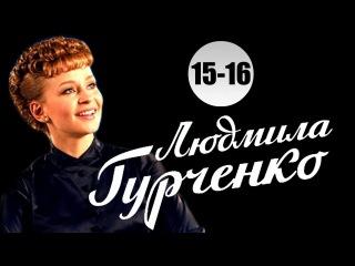 Людмила Гурченко 15-16 серия (2015) Биографическая мелодрама сериал