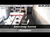 Александр Акопов • 30.05.2016 • Позиция ► РСН (1 камера)