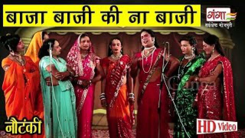 Bhojpuri Nautanki | Baja Baji Ki Na Baji | Bhojpuri Nach