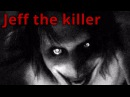 Страшные истории на ночь: Jeff the killer (Джефф убийца)