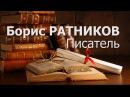 Презентация книги Пси-войны. Запад и Восток. РАТНИКОВ Борис Константинович.