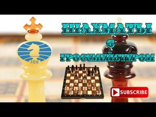 Шахматы с гроссмейстером. Блиц на планете. Партия №4