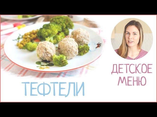 Детское меню до года в мультиварке рецепты с фото
