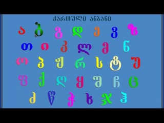 ვისწავლოთ ქართული ანბანი გაკვეთილი №1