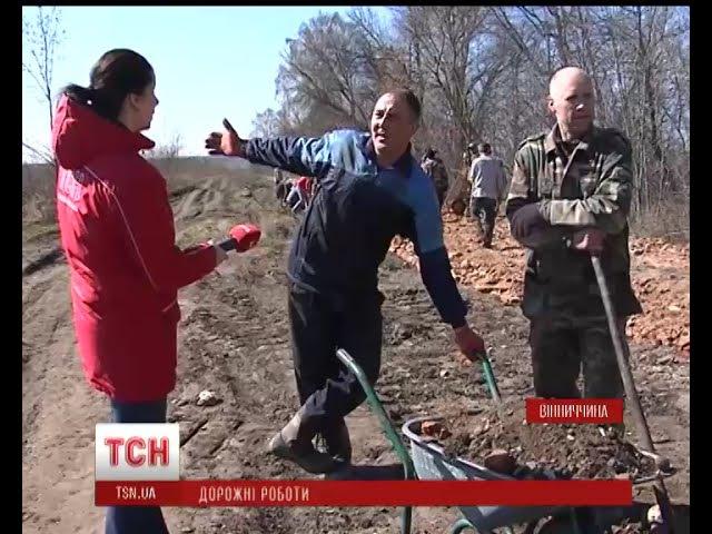 На Вінниччині селяни битою цеглою прокладають шлях до обласного центру