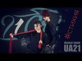 Артём Пивоваров - Стихия | CREW UA 21 | Choreography by Timur Karpinskiy
