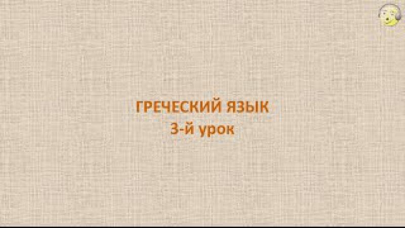 Греческий язык с нуля. 3-й видео урок греческого языка для начинающих » Freewka.com - Смотреть онлайн в хорощем качестве