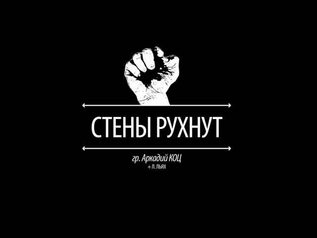 Группа Аркадий Коц - Стены Arkadiy Kots band - The Walls (track only)