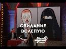 Свидание в слепую Мамахохотала-шоу НЛО-TV