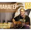 "Манагер в клубе ""Центр"" 17.03.16"