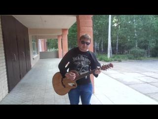 кавер на песню Кирьян - Нежный яд (Александр Алакшин)