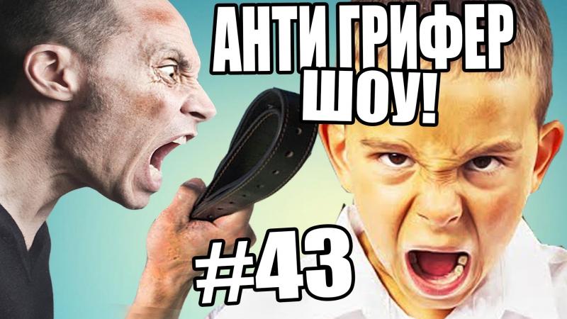 АНТИ-ГРИФЕР ШОУ! l ПАПА НАРУГАЛ ПАРЕНЬКА ЗА ГРИФЕРСТВО! l 43