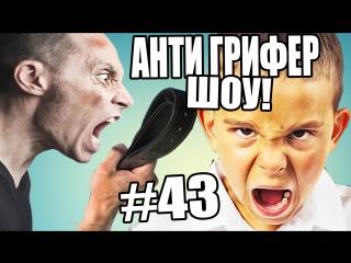 АНТИ-ГРИФЕР ШОУ! l ПАПА НАРУГАЛ ПАРЕНЬКА ЗА ГРИФЕРСТВО! l #43