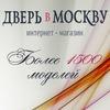 Интернет Магазин DverVMoskvu