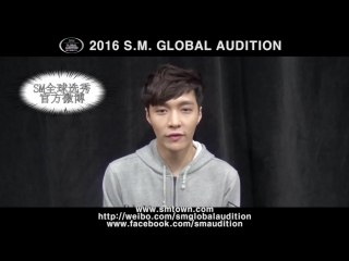 160318 [LAY MESSAGE] 2016 S.M. GLOBAL AUDITION
