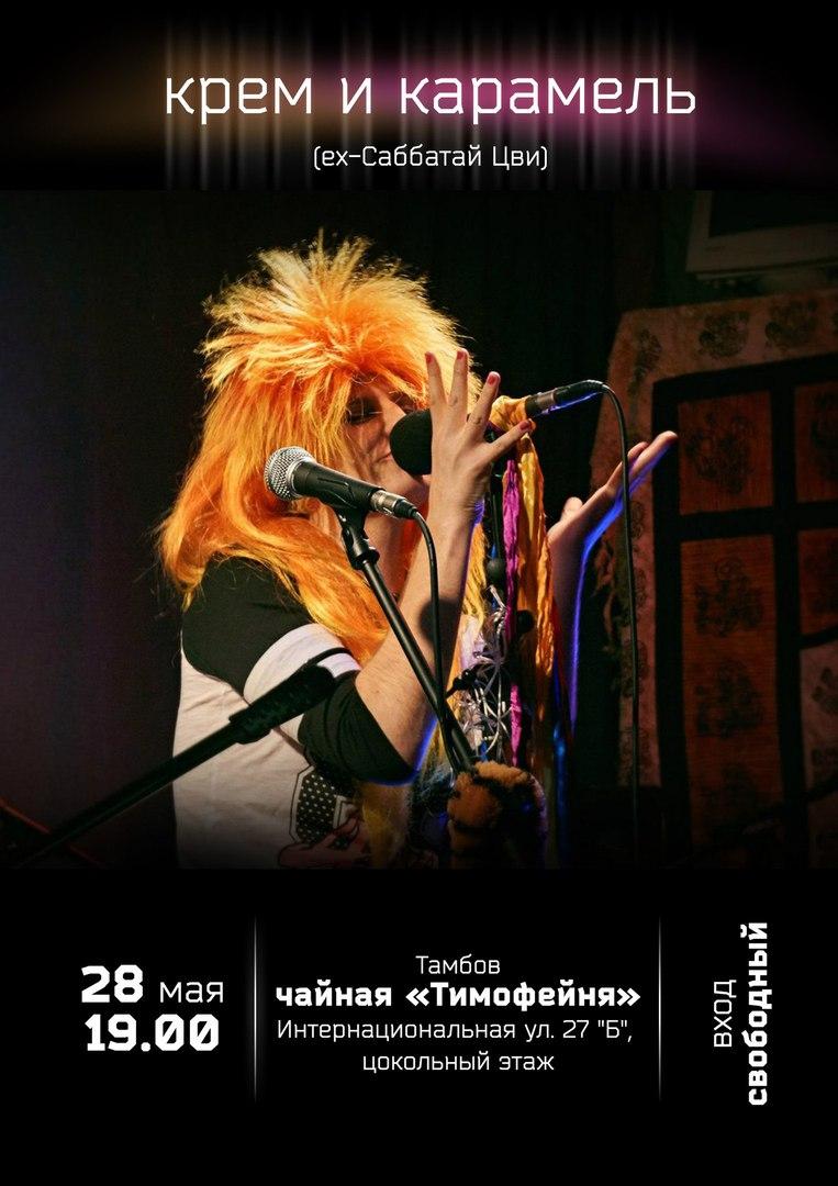 Афиша Тамбов 28/05 Концерт «Крем и Карамель» в Тимофейне