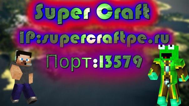 """Вас приветствует сервер """"SuperCraft""""!"""