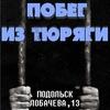 PromGamez Подольск