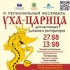 """Фестиваль """"Уха-Царица"""" 27.08.2016"""