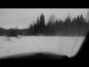 Зимняя дорога на дачу через леса, через поля Леша на Шевроле несет меня
