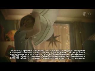 Реклама Сбербанк - Новогодняя 2015