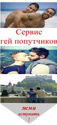 Пароль к платному гей сайту фото 59-742