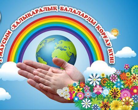 1 Маусым - Халықаралық балалар күні (Балалардың күлкісі-көркі, сәні әлемнің) Бала - Бақша