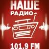 НАШЕ радио Тула [Официальное сообщество]