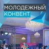 Молодежный Конвент