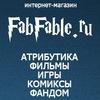 FabFable атрибутика, товары по фильмам, играм